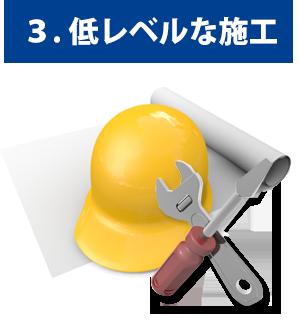 3.低レベルな施工