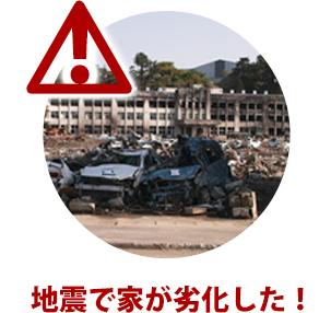地震で家が劣化した!