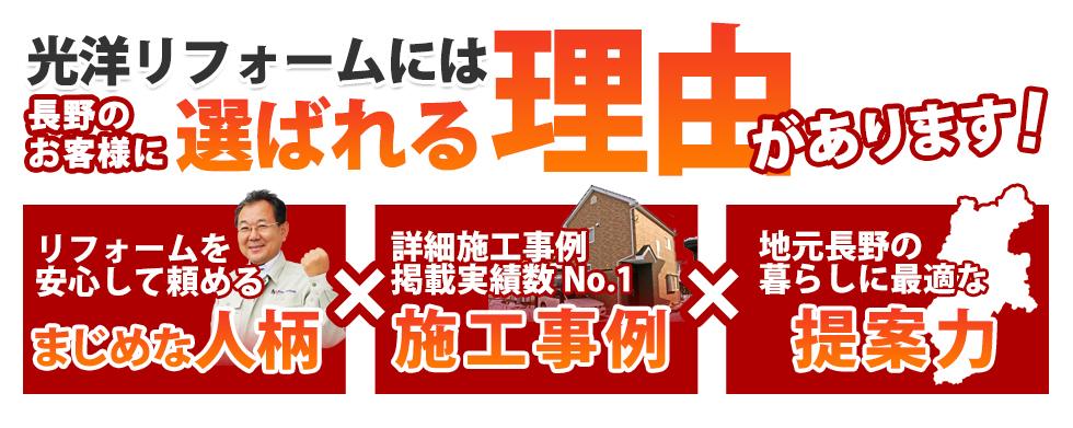 光洋リフォームには長野のお客様に選ばれる理由があります!