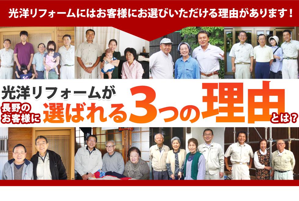 光洋リフォームが長野のお客様に選ばれる3つの理由とは?