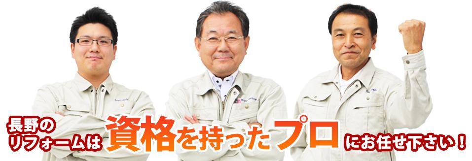 長野リフォームは資格を持ったプロにお任せ下さい!