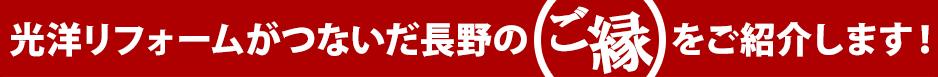 光洋リフォームがつないだ長野のご縁をご紹介します!