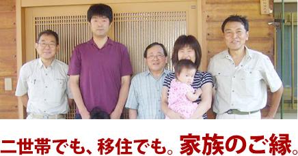 二世帯でも、移住でも。家族のご縁。