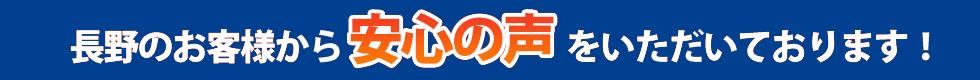 長野のお客様から安心の声をいただきております!