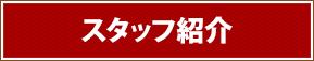 スタッフ紹介 中古住宅 耐震 小工事 リノベーション Uターン バリアフリー 二世帯 外装 キッチン 内装 浴室トイレ