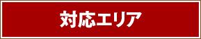 施工エリア・アクセスマップ 内装 キッチン 外装 小工事 耐震 トイレ 浴室 中古住宅 リノベーション 二世帯 Uターン バリアフリー