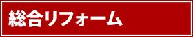 光洋リフォーム 総合リフォーム 長野県