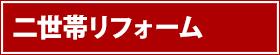 長野県 二世帯リフォーム 光洋リフォーム
