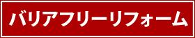 光洋 バリアフリーリフォーム 長野県
