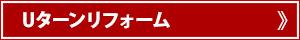 長野県 光洋リフォーム Uターンリフォーム