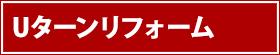 長野県 Uターンリフォーム 光洋