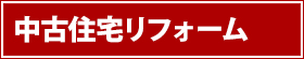光洋リフォーム 中古住宅リフォーム 長野県