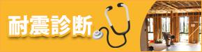 無料耐震診断