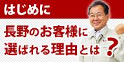長野市 光洋 施工実績多数。