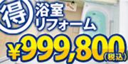 長野市 光洋 施工実績多数。施工事例とお客様の声多数掲載 地域密着で対応