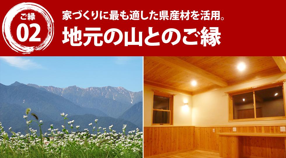 家づくりに最も適した県産材を活用。地元の山とのご縁