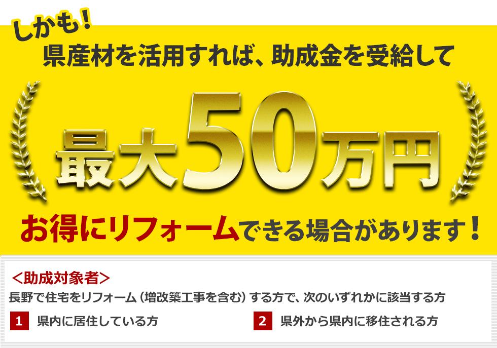 最大50万円、お得にリフォームできる場合があります!