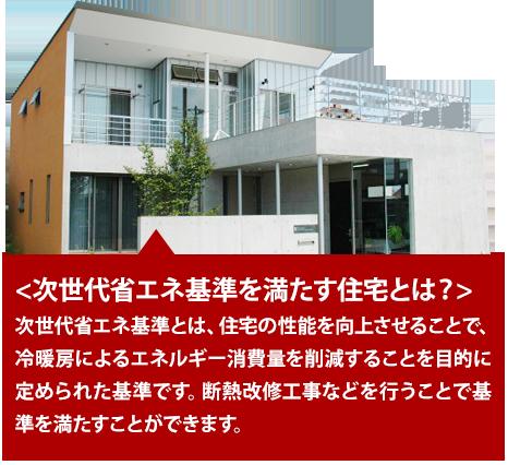 次世代省エネ基準を満たす住宅とは?