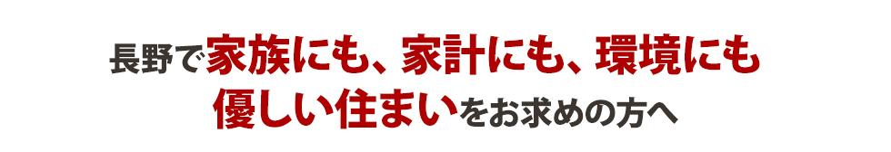 長野で家族にも、家計にも、環境にも優しい住まいをお求めの方へ